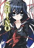 SHI-NO -シノ- 空色の未来図 (富士見ファンタジア文庫)