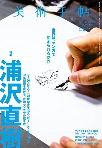 美術手帖2016年2月号の詳細を見る
