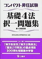 コンパクト昇任試験 基礎4法択一問題集