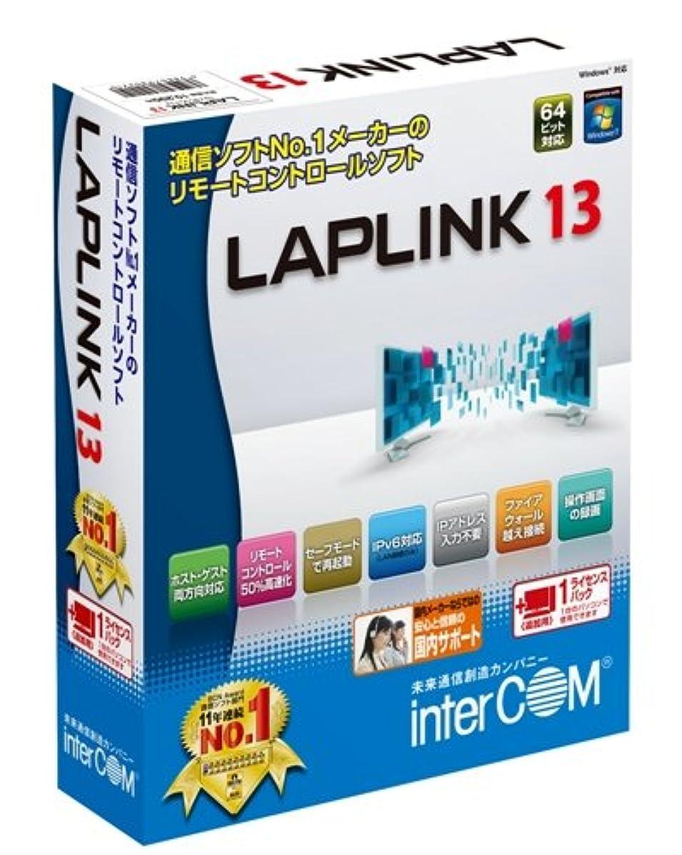 LAPLINK 13 1ライセンスパック