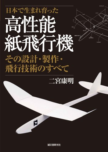 高性能紙飛行機: その設計・製作・飛行技術のすべての詳細を見る