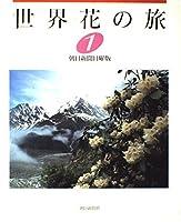 世界花の旅〈1〉