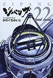 ジパング(22)<完> (講談社漫画文庫)