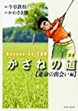 かさねの道 運命の出会い編 / かわさき 健 のシリーズ情報を見る