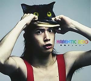 HARENTIC ZOO(初回生産限定盤)(DVD付)