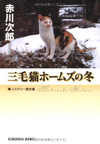 三毛猫ホームズの冬 (光文社文庫プレミアム)の詳細を見る