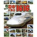決定版(新)電車大集合1616点 (のりものアルバム(新))