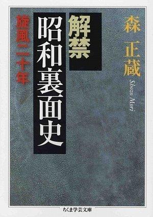 解禁 昭和裏面史―旋風二十年 (ちくま学芸文庫)の詳細を見る