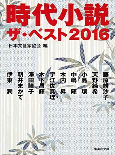 時代小説 ザ・ベスト2016 (集英社文庫)
