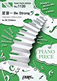 ピアノピースPP1120 足音 ~Be Strong / Mr.Children  (ピアノソロ・ピアノ&ヴォーカル) (FAIRY PIANO PIECE)