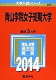 青山学院女子短期大学 (2014年版 大学入試シリーズ)