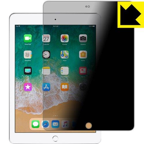 のぞき見防止 液晶保護フィルム Privacy Shield iPad(第6世代) 2018年3月発売モデル 日本製