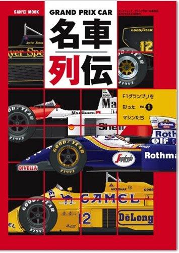 GRAND PRIX CAR名車列伝 Vol.1―F1グランプリを彩ったマシンたち (SAN-EI MOOK)の詳細を見る