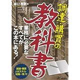調達・購買の教科書 (B&Tブックス)