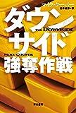 「ダウンサイド 強奪作戦 (ハヤカワ文庫NV)」販売ページヘ