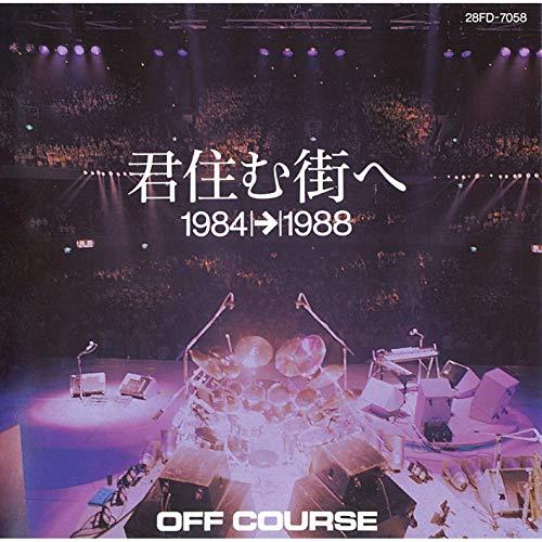 君住む街へ 1984→1988