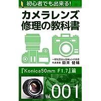 初心者でも出来る!カメラレンズ修理の教科書Vol.001: 『Konica 50mm F1.7』篇