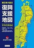 東日本大震災 復興支援地図 [大型本] / 昭文社出版編集部 (編集); 昭文社 (刊)