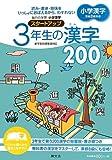 小学漢字スタートアップ3年生の漢字200