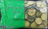 グリルドズッキーニ(コインカット)500g(80-90枚)×20P(P630円)業務用 冷凍