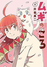 ムギのころ(3) (コミックDAYSコミックス)