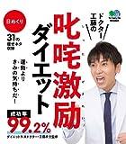 日めくり叱咤激励ダイエット ([実用品])