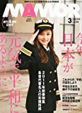 MAMOR (マモル) 2011年 03月号 [雑誌]