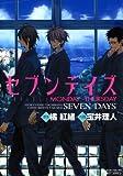 セブンデイズ MONDAY→THURSDAY (CRAFT SERIES;ミリオンコミックス)