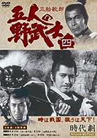 五人の野武士 4 [DVD]