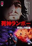 死神ランボー 皆殺しの戦場[DVD]