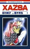 XAZSA(ザザ) 1 (花とゆめコミックス)