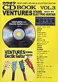 ギターカラオケCD付 ベンチャーズサウンド&エレキギター楽譜大全集(タブ譜付) Vol.3