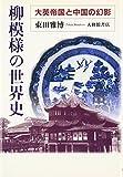 柳模様の世界史―大英帝国と中国の幻影