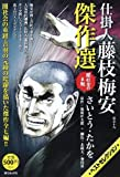 仕掛人藤枝梅安傑作選 其之19(闇社会の巨魁) (SPコミックス SPポケットワイド)