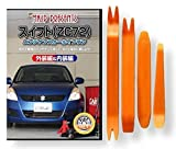 スイフト(ZC72) メンテナンス オールインワン DVD 内装 & 外装 セット + 内張り(外装) 剥がし(外し) ハンディリムーバー 4点 工具セット【little Monster】鈴木 スズキ SUZUKI C076