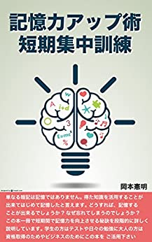 [岡本 憲明]の記憶力アップ術短期集中訓練