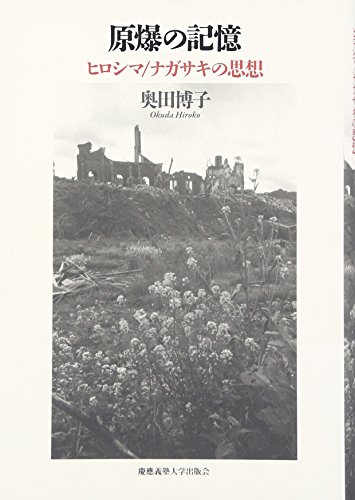 原爆の記憶―ヒロシマ/ナガサキの思想の詳細を見る