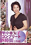 里中亜矢子コンプリート 8時間2枚組  OITA-01 [DVD]