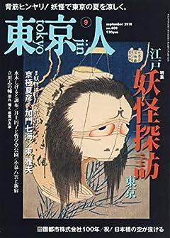 東京人 2018年 09 月号 [雑誌]