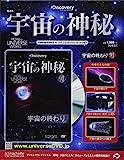 宇宙の神秘 全国版(91) 2018年 3/7 号 [雑誌]