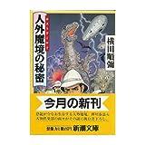 人外魔境(ロストワールド)の秘密 (新潮文庫)