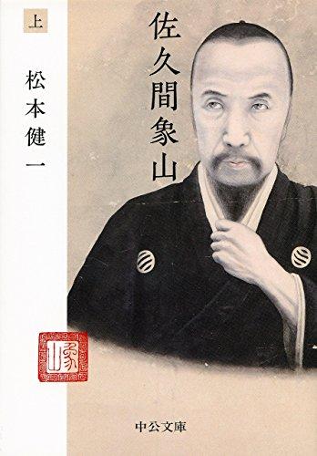 佐久間象山(上) (中公文庫)