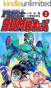 FM戦士 SUMŌキッズ 2巻 表紙画像
