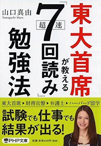 東大首席が教える超速「7回読み」勉強法