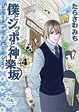 僕とシッポと神楽坂 4 (オフィスユーコミックス)