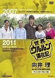 世界ウルルン滞在記 向井理 カンボジア編 2007 &2011 ディレクターズカット版【DVD】の画像