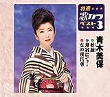特選・歌カラベスト3 秋燕/舟宿にて/女の夜汽車