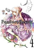 PandoraHearts4巻 (デジタル版Gファンタジーコミックス)