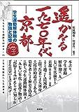 遙かなる一九七〇年代-京都 学生運動解体期の物語の記憶