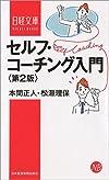 セルフ・コーチング入門<第2版> (日経文庫)